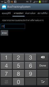 Screenshot_2013-02-10-23-57-17