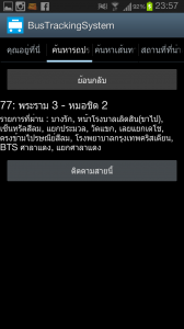 Screenshot_2013-02-10-23-57-32